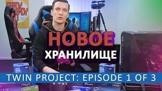 ФАЙЛОВЫЙ СЕРВЕР - twin project (ep 1 of 3)