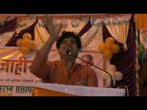 imran pratapgarhi Speech at Elahi Chauk Nandurbar