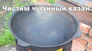 Чистим чугунный казан солью(Со временем на казане(особенно с верху) образуется довольно толстый слой нагара и его необходимо счищать...., 2014-10-06T17:58:51.000Z)