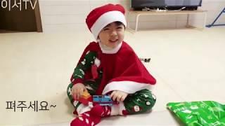 [이서TV]♥25개월말잘하는아기♥산타에게어떤선물을받았을…
