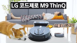 [EVENT] LG 코드제로 M9 ThinQ 물걸레 로…