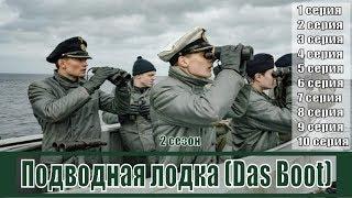 Подводная лодка (Das Boot) 2 сезон 1, 2, 3, 4, 5, 6, 7, 8, 9, 10 серия / на русском / анонс, сюжет