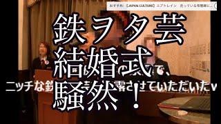 【エアトレイン注意】結婚披露宴の余興で、ニッチな鉄オタ芸を披露させていただいたw