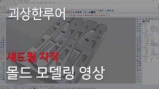 #145-  섀드웜 자작용 몰드 만들기 3D 모델링 하…