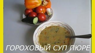 Как приготовить суп пюре.Гороховый суп пюре.Постный гороховый суп пюре.Рецепт горохового суп пюре