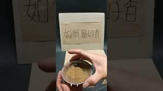 2019沉香/檀香/香料—淨香粉的簡單點燃方法參考