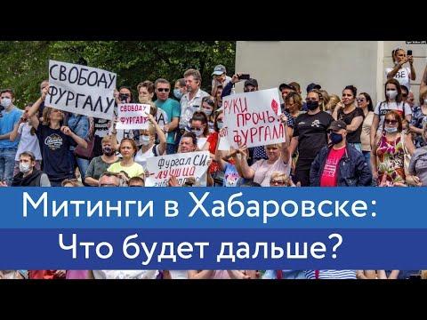 Митинги в Хабаровске: