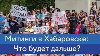 Митинги в Хабаровске: что будет дальше? | Блог Ходорковского