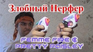 оБЗОР НЕРФ РЕБЕЛЛ Сладкая парочка (Femme Fire & Pretty Paisley)