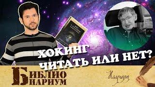 Путеводитель по Стивену Хокингу || Научпоп №3