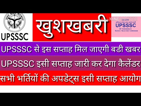 Upsssc Calendar Update Calendar Publish By Aayog Watch Details Now Here
