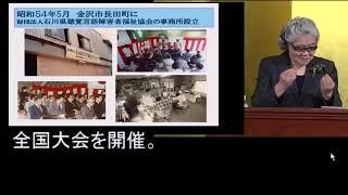 北野雅子顧問『石川のろうあ運動 仲間とともに地方創生』法人20周年記念講演
