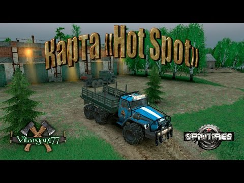 Spin Tires Карта «Hot Spot»