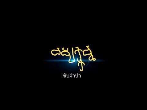 ซับจำปา (ร่าง) Sup Champa Documentary (Draft)