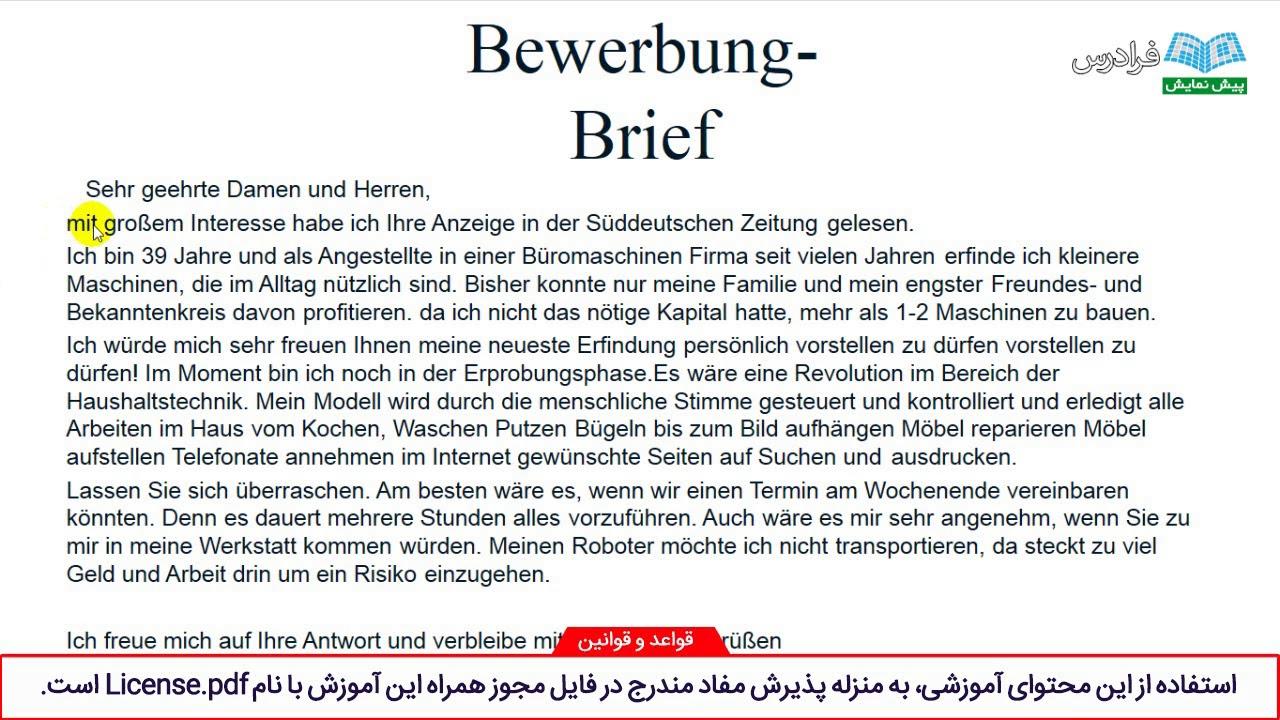 Briefe An Lehrer Schreiben : آموزش زبان آلمانی سطح b بخش پنجم bewerbung نوشتن