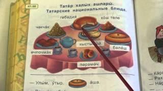 Татарские национальные  блюда / стр. 68