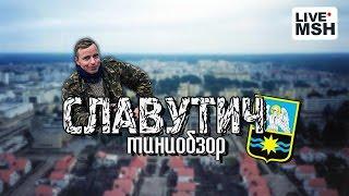 Город атомщиков Славутич. Небольшая прогулка по городу.