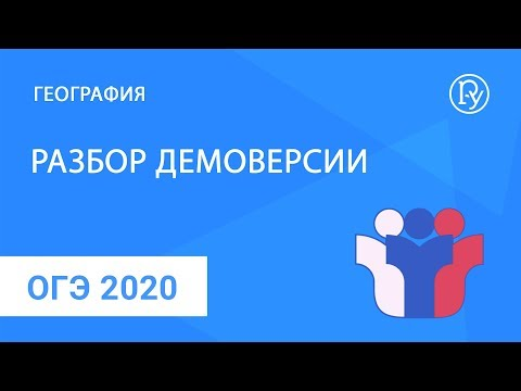 ОГЭ 2020 по географии. Разбор демоверсии