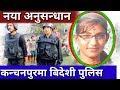 Nirmala justice कन्चनपुरमा बिदेशी पुलिस आउने _ निर्मला पन्त || केपी ओली निर्णय