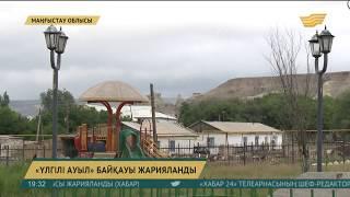 Маңғыстау облысында «Үлгілі ауыл» байқауы жарияланды