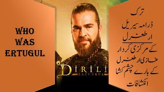 """Who was ERTUGRUL of """" Diriliş Ertuğrul"""" and his connections with Islamic history."""