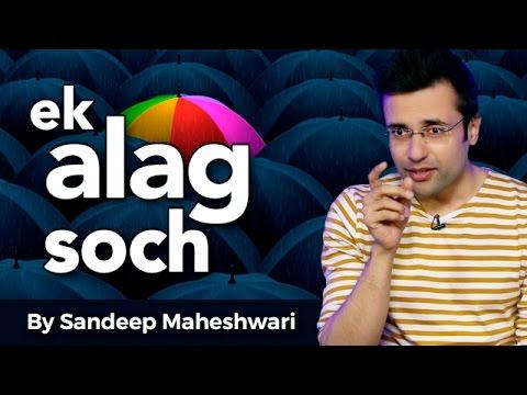 Ek Alag Soch - By Sandeep Maheshwari