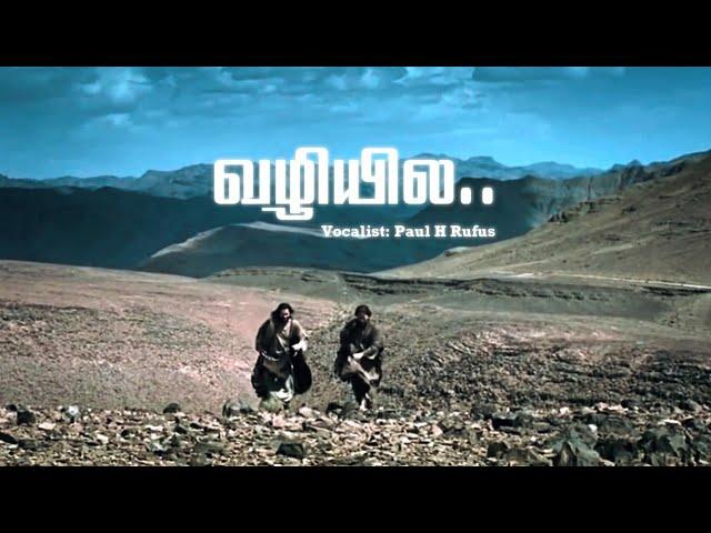 Vazhiyila inainjavarae – வழியில இணைஞ்சவரே