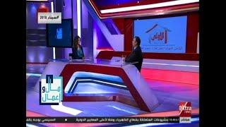 مال وأعمال| حلقة خاصة حول تعاملات البورصة المصرية خلال الأسبوع (حلقة كاملة)