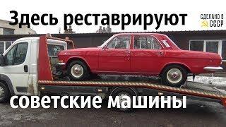 Здесь РЕСТАВРИРУЮТ советские машины!