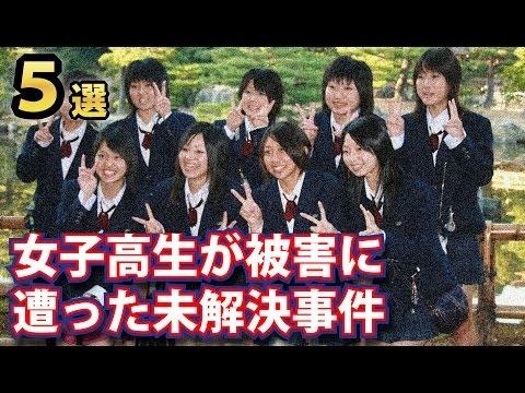 事件 殺害 女子 舞鶴 1 高