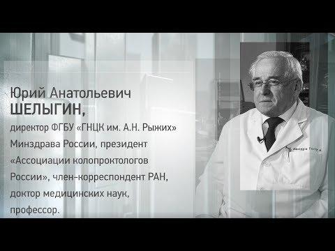 ФГБУ «ГНЦК им. А.Н. Рыжих» Минздрава России