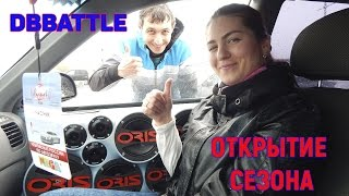Открытие сезона DBBATTLE. Стена Кикс. Миша М. Кристалка.