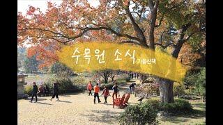 천리포수목원 '가을 산책'