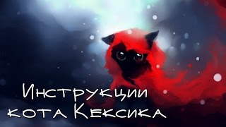 Инструкции чёрного кота Кексика