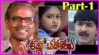 Video Ammo Okato Tariku Telugu Full Length Movie Part-1 || LB Sriram , Srikanth ,Raasi download MP3, 3GP, MP4, WEBM, AVI, FLV Agustus 2017