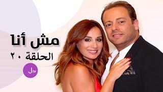 مش أنا الحلقة 20