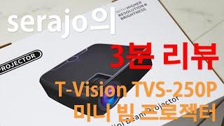 serajo의 3분 리뷰 T-Vision TVS-250…
