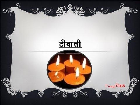 hindi essay on diwali दीवाली पर निबंध diwali  hindi essay on diwali दीवाली पर निबंध diwali a festival of light