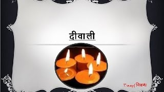 Hindi Essay on 'Diwali' | 'दीवाली'  पर निबंध | Diwali- A Festival of Light
