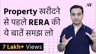 RERA (Real Estate Regulation & Development Act) 2017 - Highlights (Hindi)