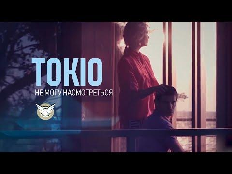 TOKIO - Не могу насмотреться  (Official Music Video)
