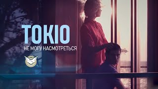 TOKIO - Не могу насмотреться  (Official Music Video)