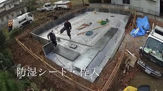 菰田工務店  #新築工事 #基礎工事  完成 #タイムラプス 第2弾   New construction