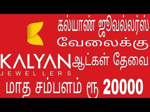 கல்யாண் ஜூவல்லர்ஸ் வேலைக்கு ஆட்கள் தேவை| சம்பளம் 20000| kalyan jewellers job vacancy 2018