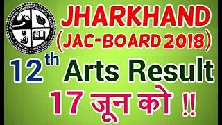JAC 12th Arts Result 2018 - On 17 June   Jharkhand Board NEW UPDATE