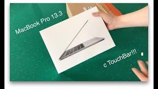 Розпакування MacBook pro 13 з TouchBar і перші проблеми
