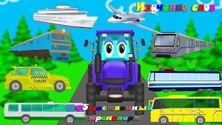 Изучение слов. Машины, общественный транспорт. Трактор Мика 3. Развивающие мультики
