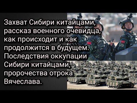 Захват Сибири китайцами.Пророчества отрока Вячеслава, последствия оккупации территории Сибири Китаем