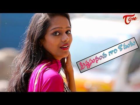 Krishnasunanda Gari Koduku || Telugu Short Film 2017 || By Vamshi