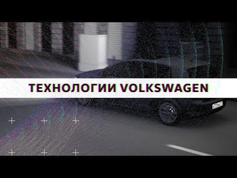 Технологии Volkswagen. Ближний и дальний свет. Автоматическое переключение